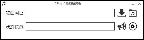 5Sing下载器
