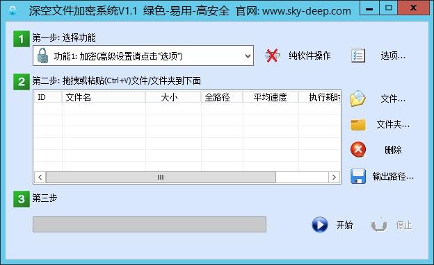 深空文件加密系统