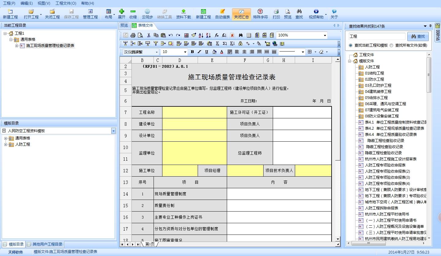 天师建筑资料软件【云南版】 免费版下载