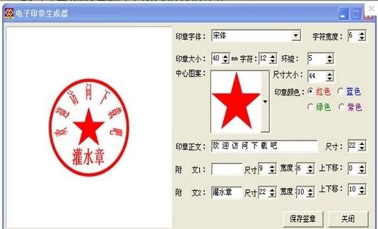 印章生成器中文版(印章制作软件)