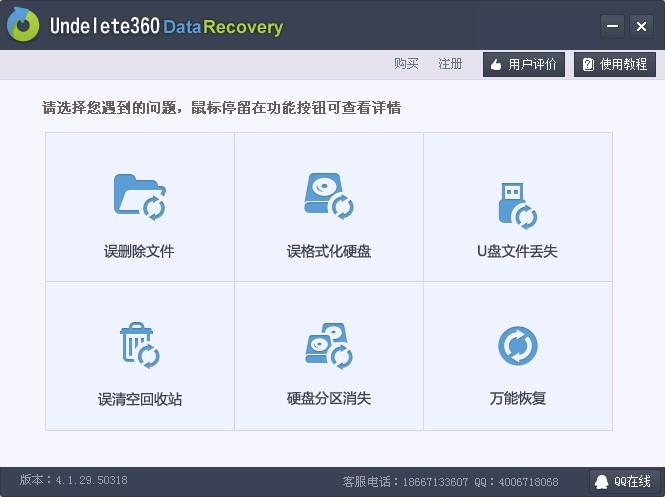 Undelete360数据恢复软件