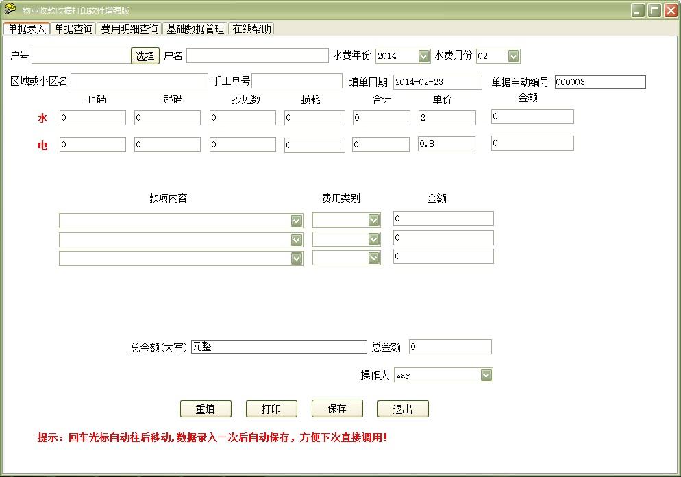 物业收费管理软件增强版 官网正版版下载