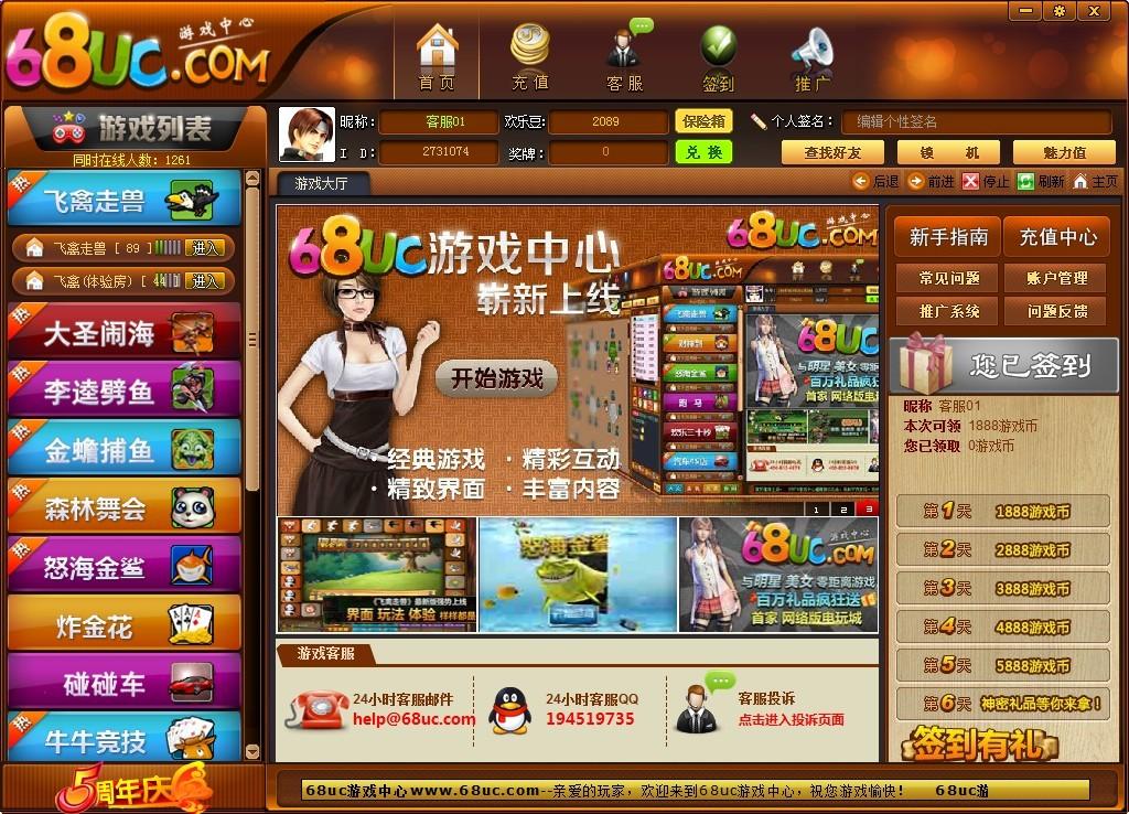 官方网站:http://www.68uc.com/ 1、游戏人数: 1-100人,点击空桌随时参加游戏,玩家无法旁观。 2、玩家进入游戏之后,会有30秒的进行各种动物的押分,每个动物的押分比例随着系统的变化而变化。 3、当玩家获得彩金时,可获得一定数量的彩金奖励。 4、每种动物分别对应着飞禽和走兽俩种动物类型。玩家可以在飞禽和走兽上面押分,如果压中,则获得对应的游戏倍数积分。 5、游戏除了提供玩家8种动物的押分之外,。还提供了金鲨银鲨的押分。玩家可以通过对齐押分,获得更高倍数的收益哦。 进入游戏后。有8种