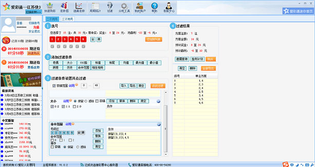 爱彩通吉林快3软件