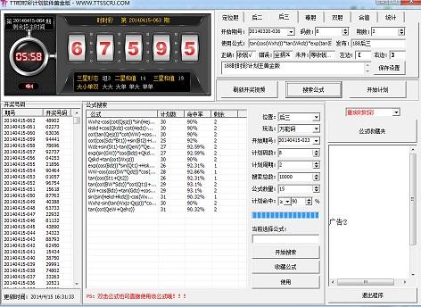 重庆时时彩软件|重庆时时彩计划软件