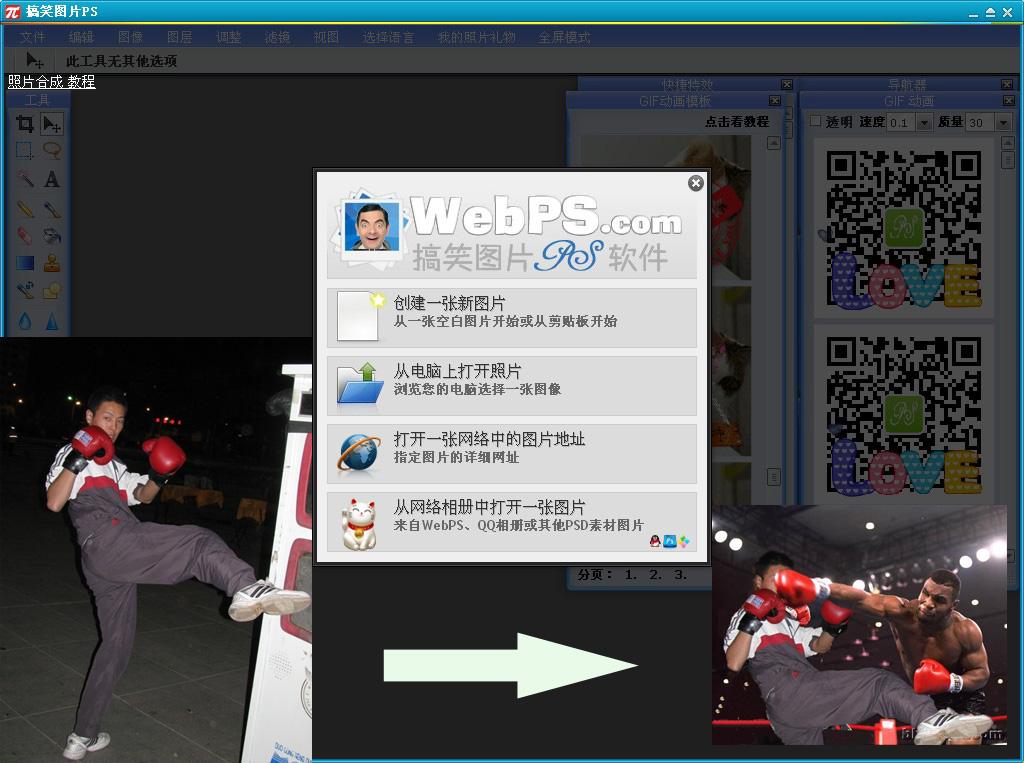 图形图像  图像处理  搞笑图片ps  《搞笑图片ps》软件纯属博您一笑