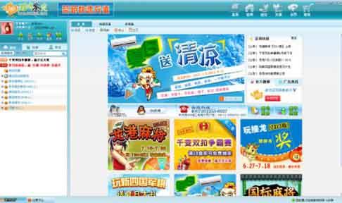 温州游戏茶苑2009下载_游戏茶苑免费官方下载2015_游戏茶苑 1.1.1020.9-hao123下载站
