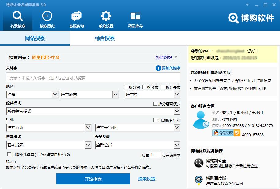 博购企业信息搜索商务版软件 绿色软件下载
