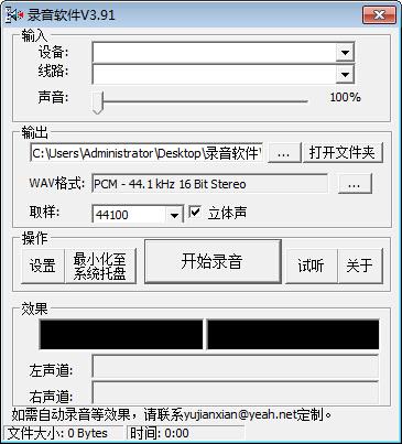 昭然录音软件