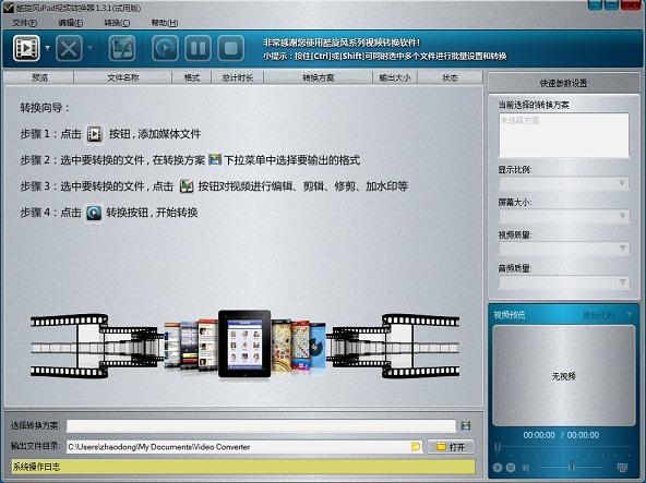 酷旋风iPad2/iPad视频格式转换器