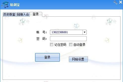 云屋培训宝 官网软件下载