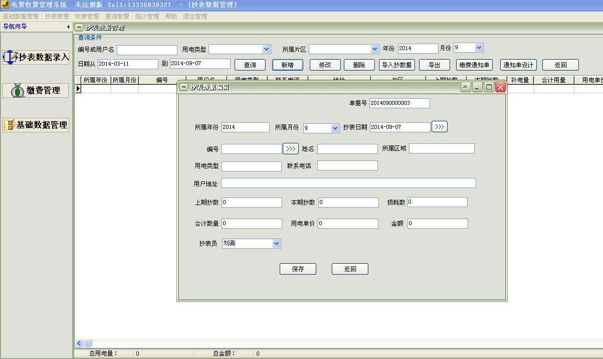 供电所电费收费管理系统软件 绿色软件下载