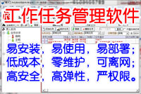 易人工作任务管理软件 官网正版版下载