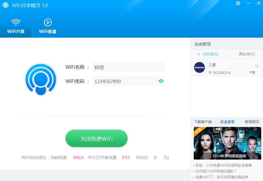 WIFI鍏变韩绮剧伒