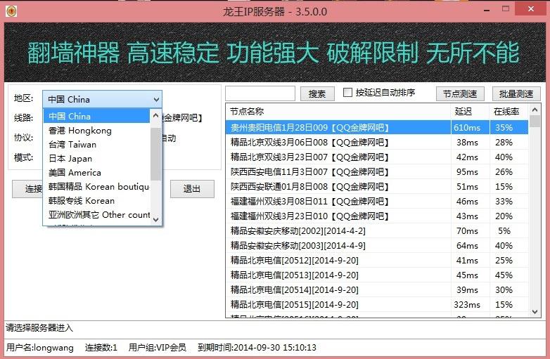 龙王IP服务器