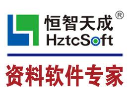 恒智天成海南地区建筑资料软件 中文免费版下载