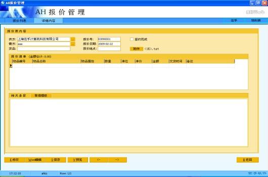 AH报价管理系统-佐手报价软件 免费软件下载