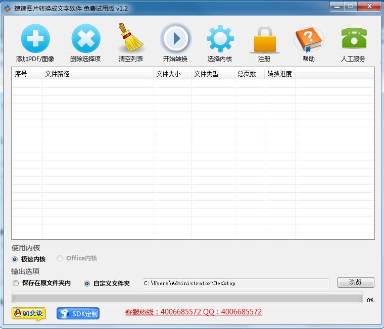 捷速图片转换成文字软件