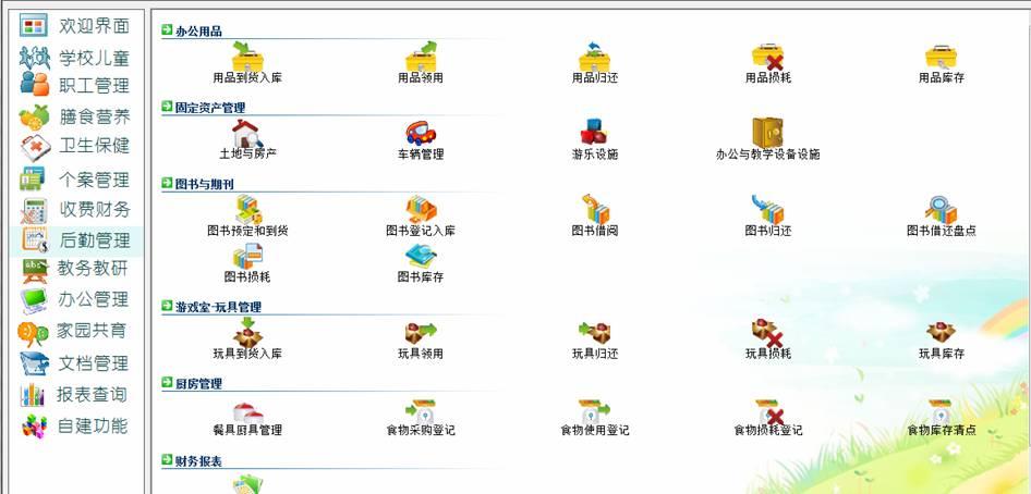 智慧树 幼儿园管理软件系统 全功能版(财务后勤办收费