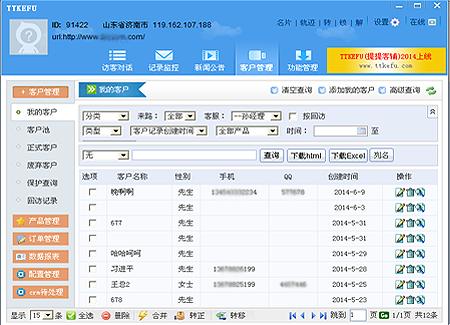 网站在线客服系统_ttkefu网站在线客服系统,手机版网站在线客服系统,在线客-hao123下载站