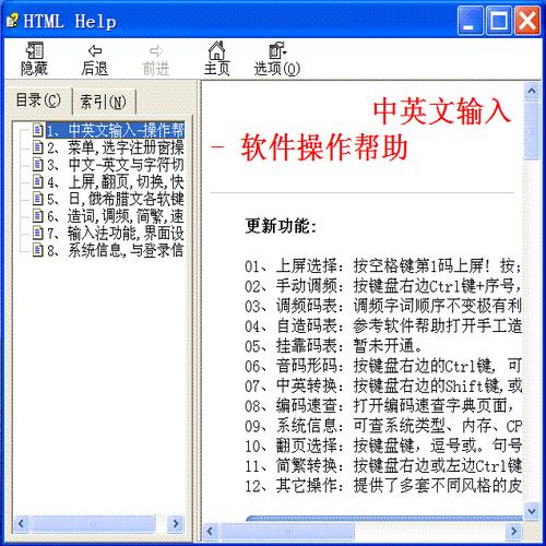 中文简写输入法64位