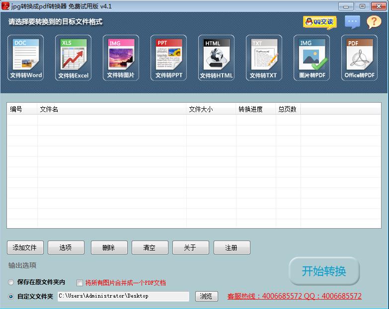pdf转jpg软件_jpg转pdf软件