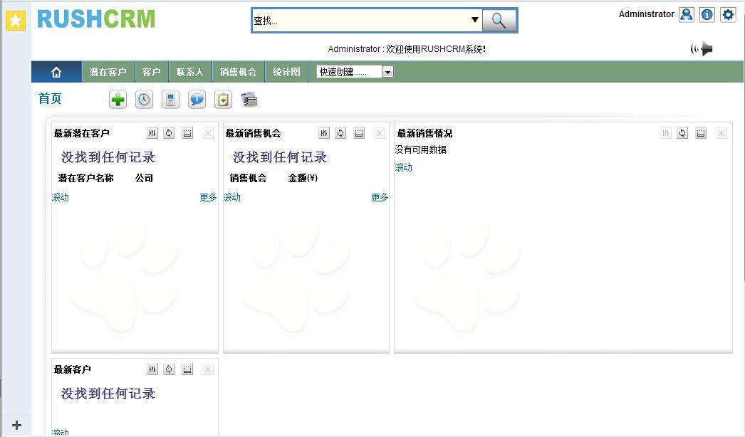 RUSHCRM客户关系管理软件 中文免费版下载