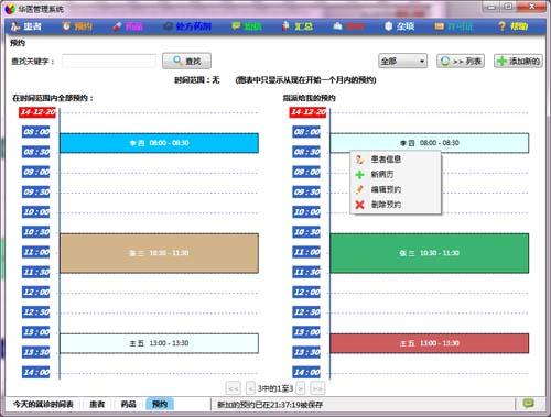华医管理系统