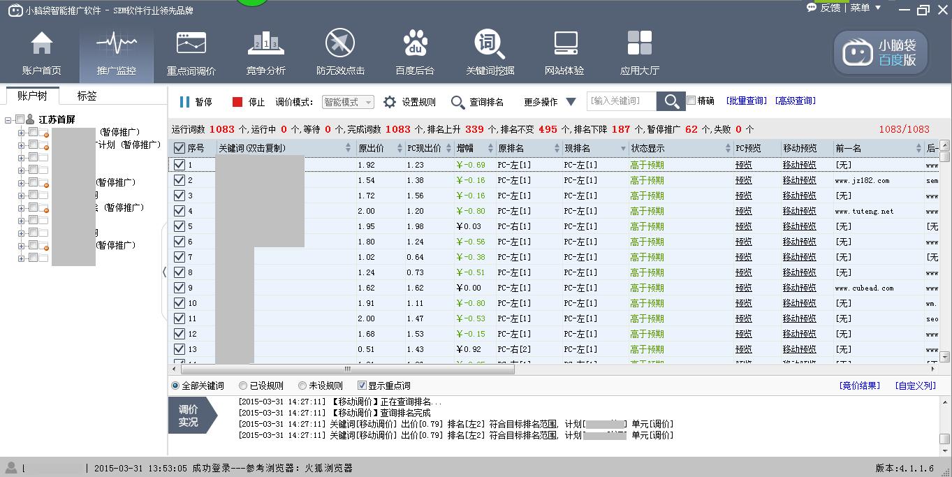 百度竞价账户优化管理软件,自动智能调价软件-hao123