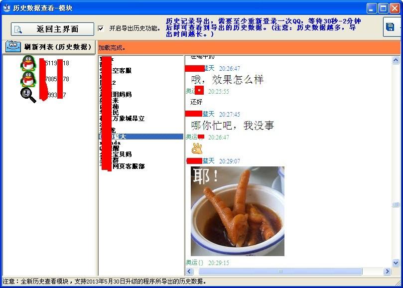 QQ聊天记录查看器免费版
