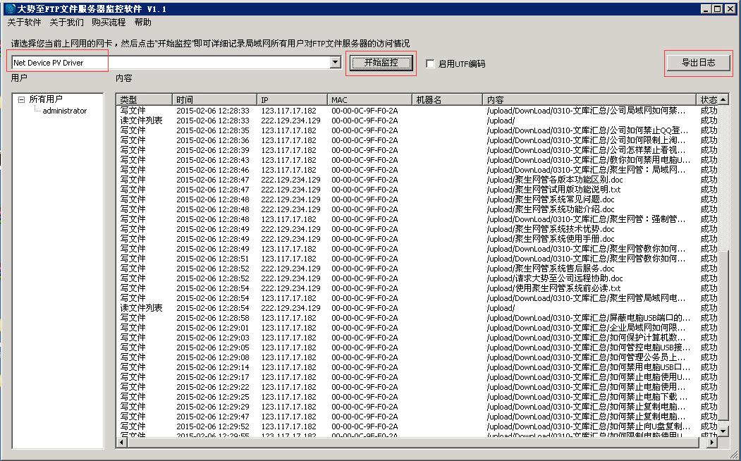 大势至监控FTP服务器软件