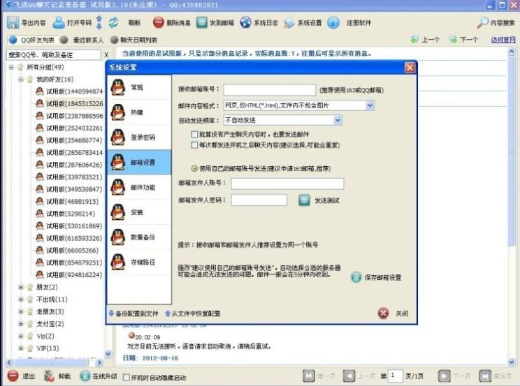 飞信聊天记录修改器_QQ聊天记录查看器-hao123下载站