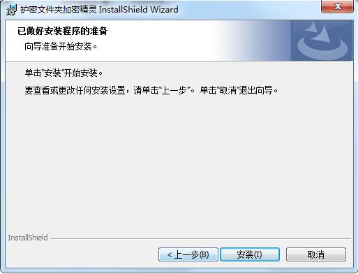 护密文件夹加密精灵 软件下载
