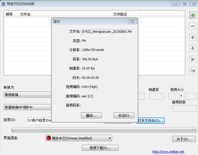 稞麦视频转换器(xmlbar)