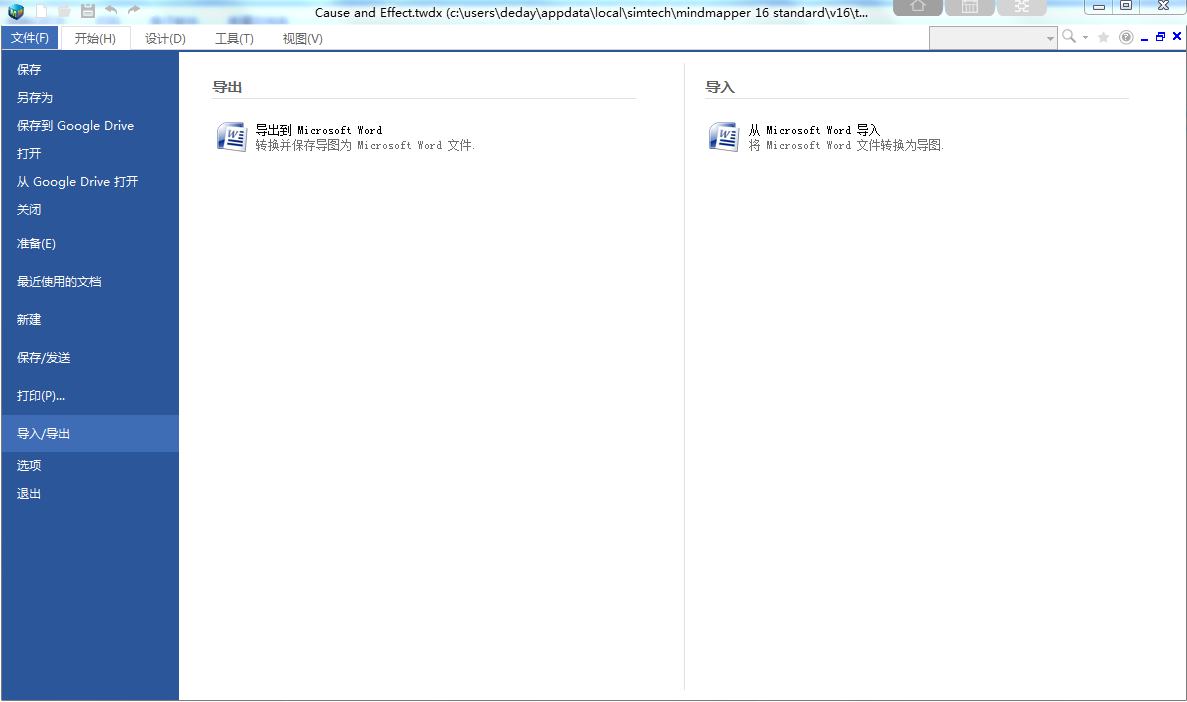 MindMapper 16中文版思维导图(标准版) 绿色版下载