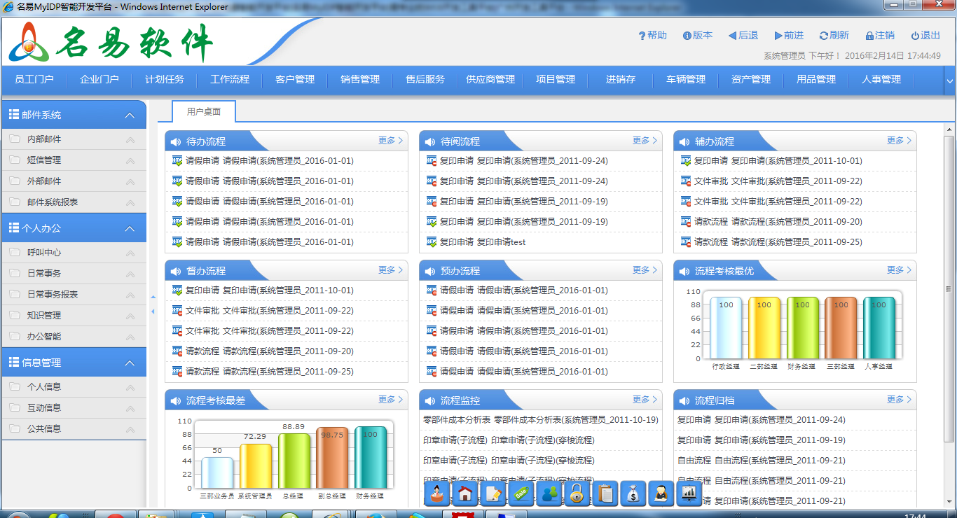 名易OA协同办公软件 软件下载