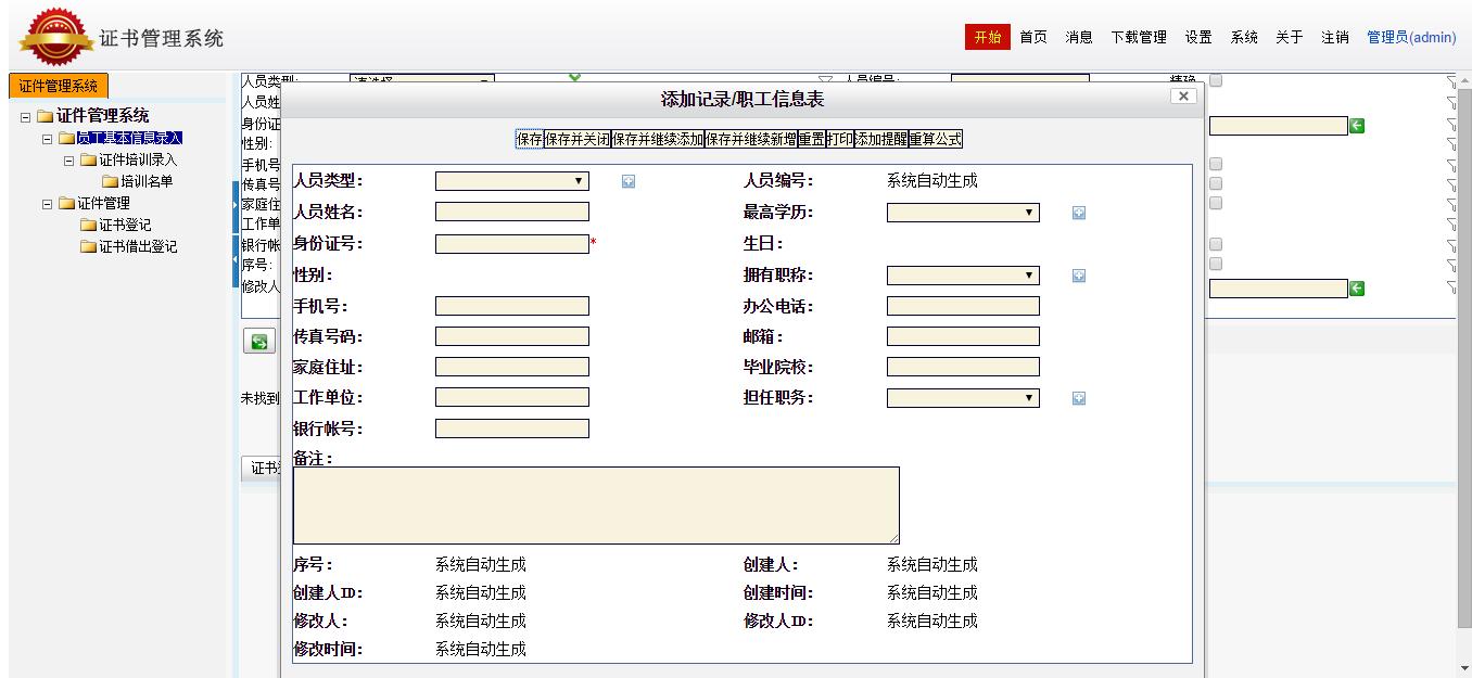 免费证书管理系统 免费版下载