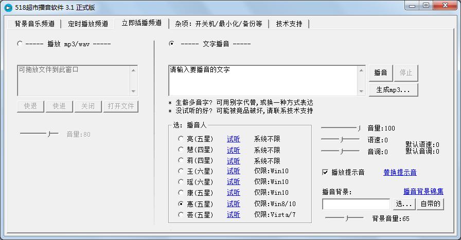 518超市播音软件 中文版下载