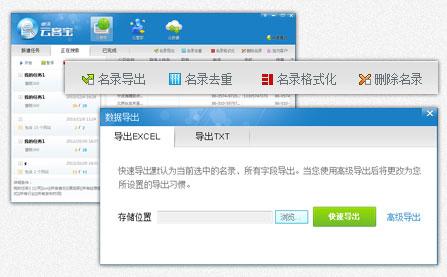 卓讯企业名录搜索软件 官网正版版下载