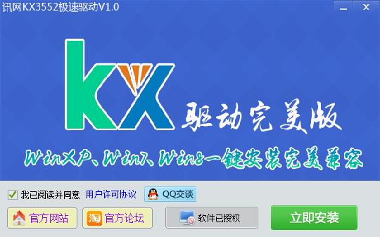 讯网Kx5.1/7.1一键驱动包V1.0