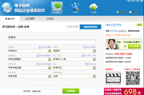电子商务网站企业搜索软件