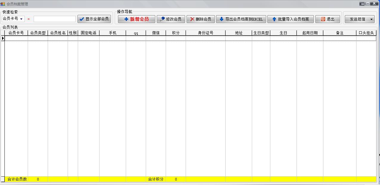 天籁会员积分管理系统