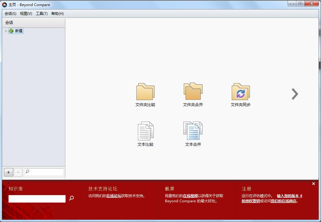 Beyond Compare 4 文件对比工具 官网软件下载