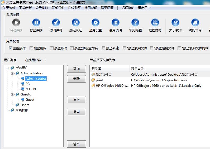 服务器文件夹共享权限设置 大势至服务器共享文件夹设置软件