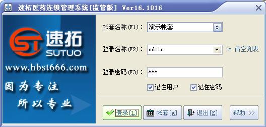 速拓医药GSP管理系统(监管版) - 集成电子监管码相关功能
