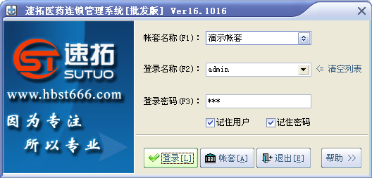 速拓医药GSP管理系统(批发版)