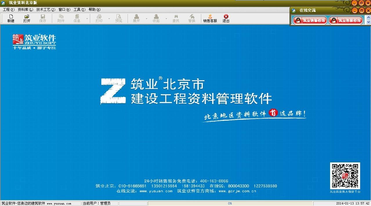 筑业北京市建筑工程资料管理软件