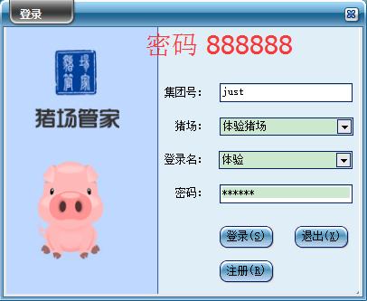 猪场管家6S win10版 免费软件下载