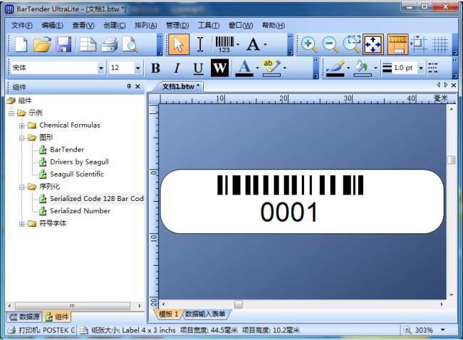 BarTender条码打印
