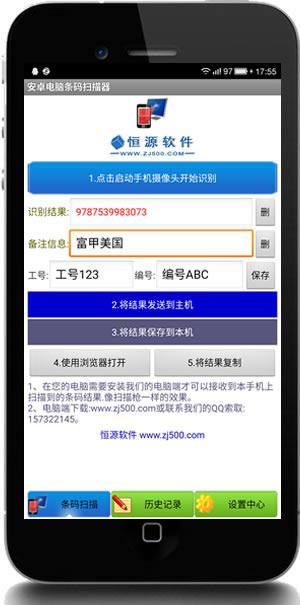 恒源安卓电脑条码扫描器 绿色软件下载